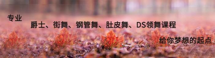 宁波毅美舞蹈-优惠信息