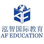 深圳泓智国际教育