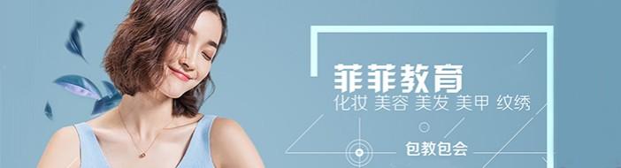 广州菲菲美容美发学校-优惠信息