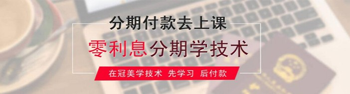 深圳冠美国际美妆学院 -优惠信息