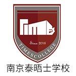 南京泰晤士学校