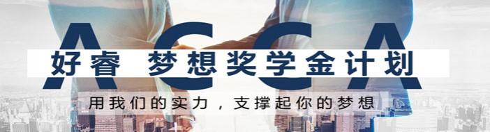 北京好睿财经-优惠信息
