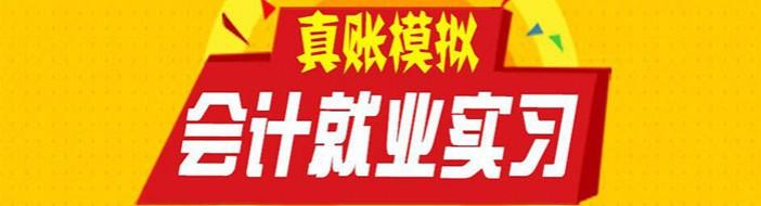 南京大智会计-优惠信息