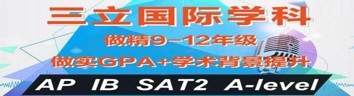 上海三立教育-优惠信息