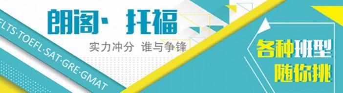 济南朗阁培训中心-优惠信息