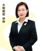 青岛大智教育-超猛讲师