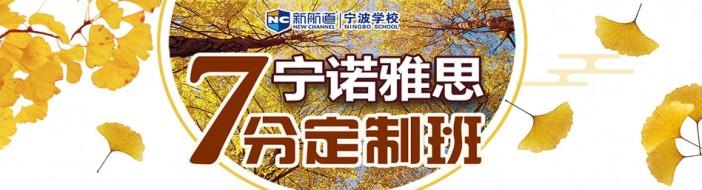 宁波新航道学校-优惠信息