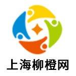 上海柳橙网
