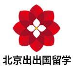 北京出出国留学