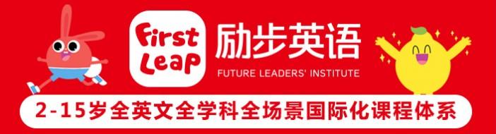 郑州励步英语-优惠信息