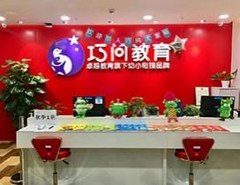 广州卓越巧问教育照片