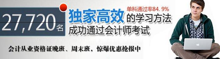 天津百练会计教育(原百财易)-优惠信息