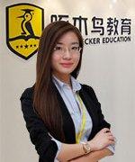 北京啄木鸟教育-古老师 Carrie