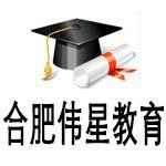 合肥伟星教育