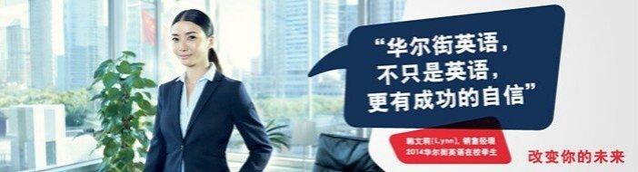 北京华尔街英语-优惠信息