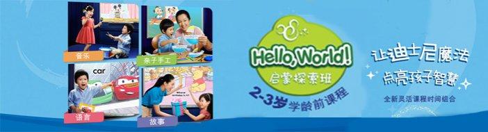 深圳迪士尼英语-优惠信息