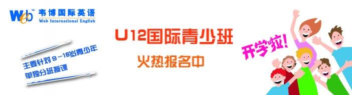 石家庄韦博英语-优惠信息