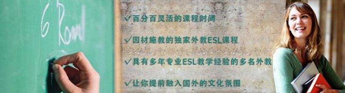杭州思坦博英语-优惠信息