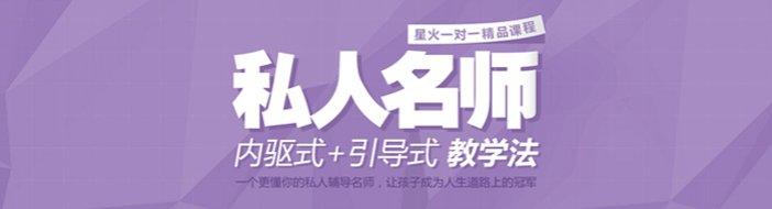 杭州星火教育-优惠信息