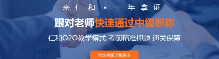 南京仁和会计培训-优惠信息