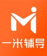 上海一米辅导-汪老师