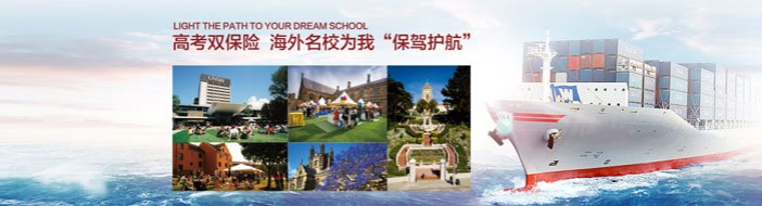 北京上新留学-优惠信息