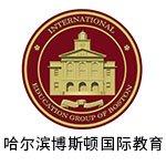 哈尔滨博斯顿国际教育