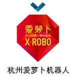 杭州爱萝卜机器人