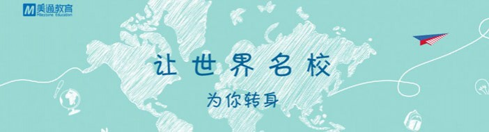 天津美通教育-优惠信息