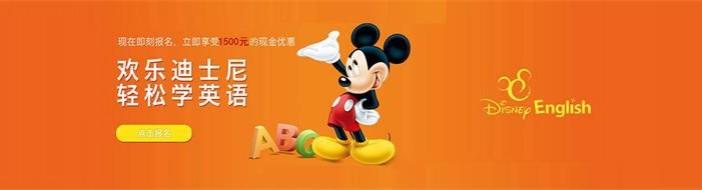成都迪士尼英语-优惠信息