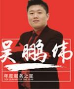 上海金吉列留学-吴鹏伟