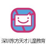 深圳东方天才儿童教育-张老师