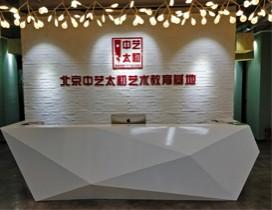 北京中艺太初艺考培训照片