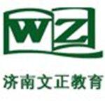 济南文正教育