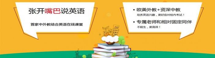 北京大嘴豆豆青少儿英语-优惠信息