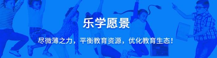 北京乐学培优教育-优惠信息