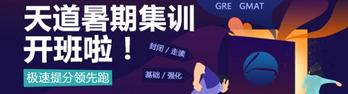 上海天道教育-优惠信息