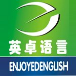 天津英卓语言培训学校