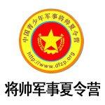 中国青少年军事将帅夏令营