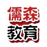 上海儒森汉语