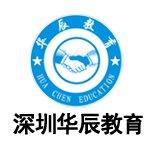 深圳华辰教育