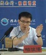 上海指南针教育-柏浪涛