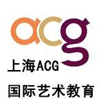 上海ACG国际艺术教育