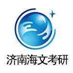 济南海文考研学校