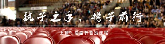 上海指南针教育-优惠信息