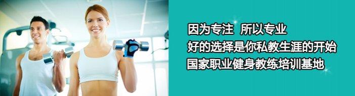 西安创体健身学院-优惠信息