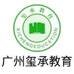 广州玺承教育