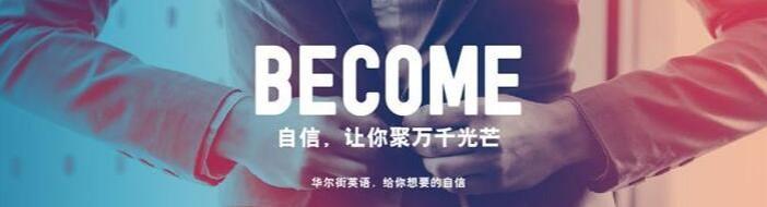 杭州华尔街英语-优惠信息