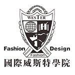 重庆威斯特服装设计学校
