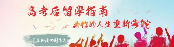 天津津桥留学-优惠信息